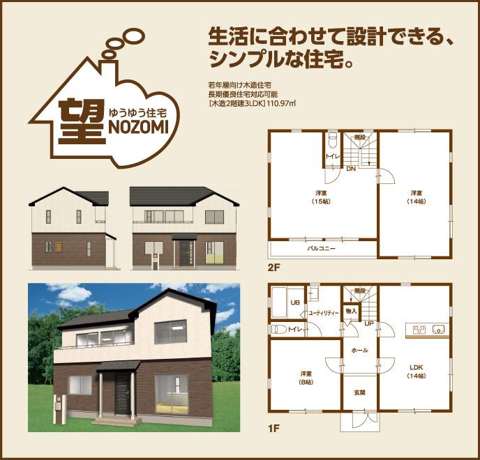 ゆうゆう住宅「望」NOZOMI